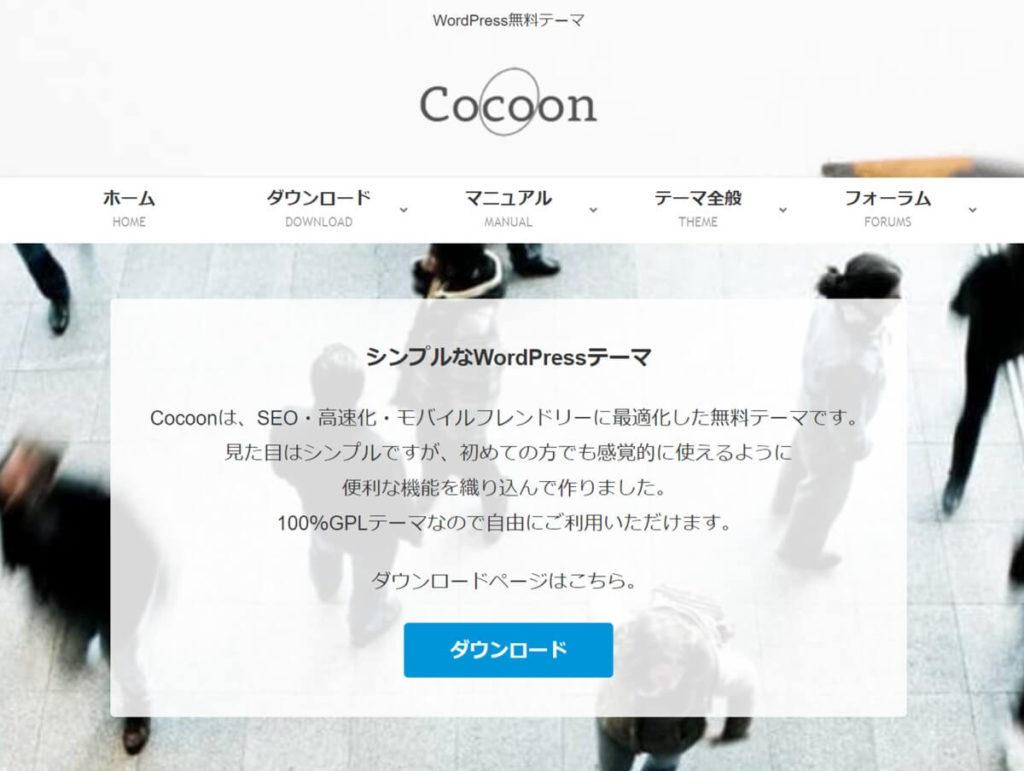 Cocoonの画像