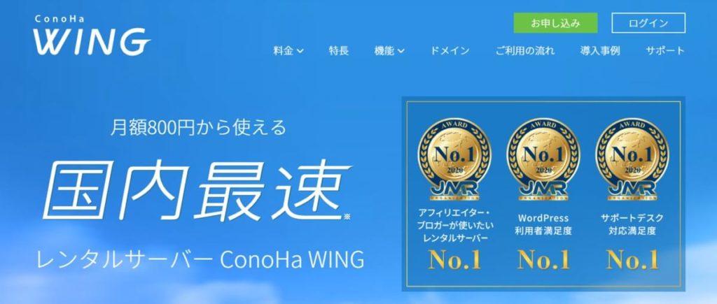 ConoHa WINGのホームページ画像