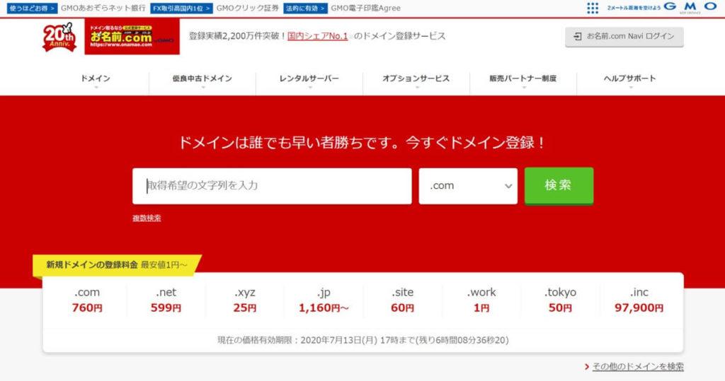 お名前.comのホームページ画像