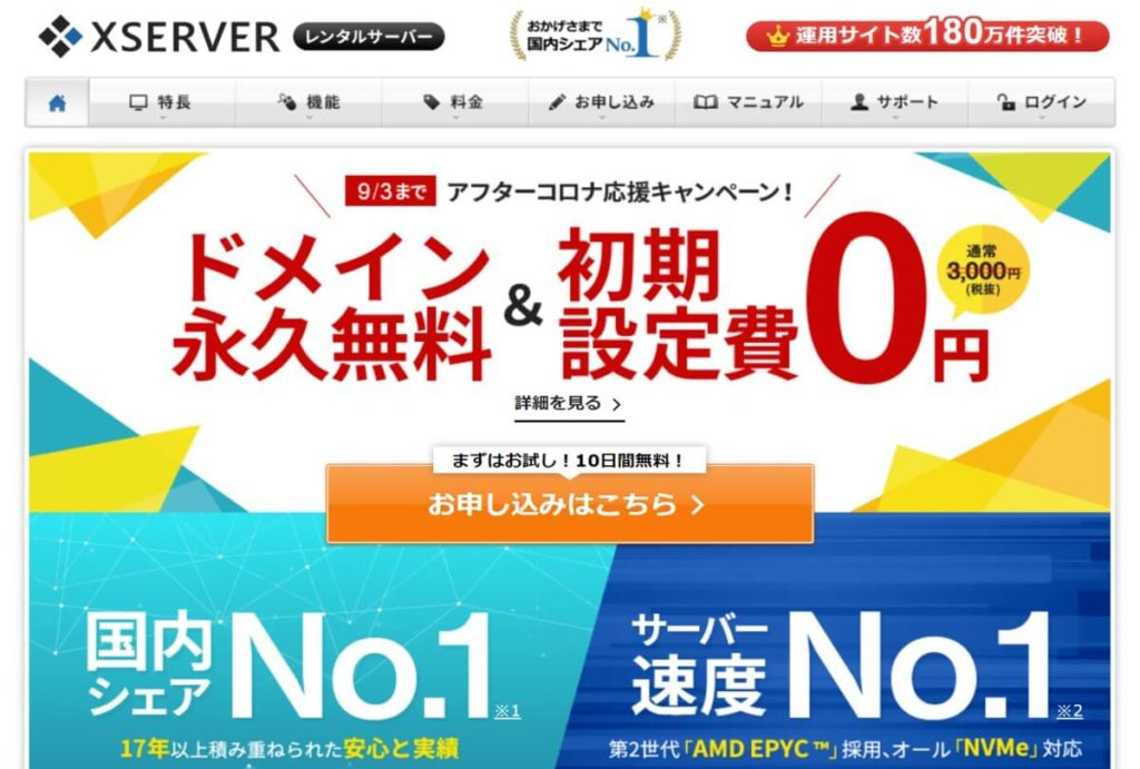 XSERVERのホームページ画像