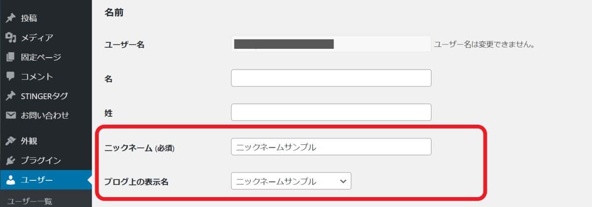 WordPress「ニックネーム」の設定