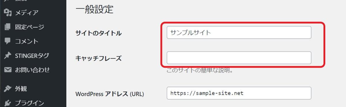WordPressの設定「サイトのタイトル」