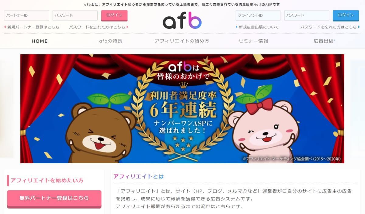 afbのウェブサイト