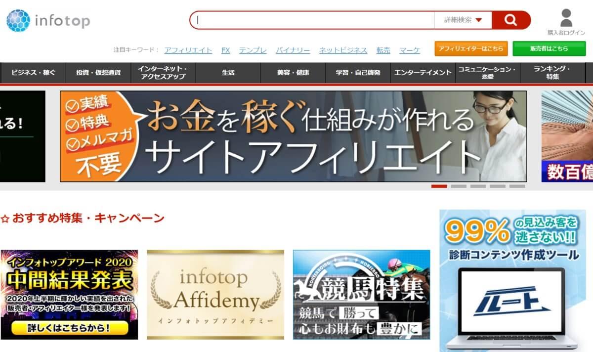 infotopのウェブサイト