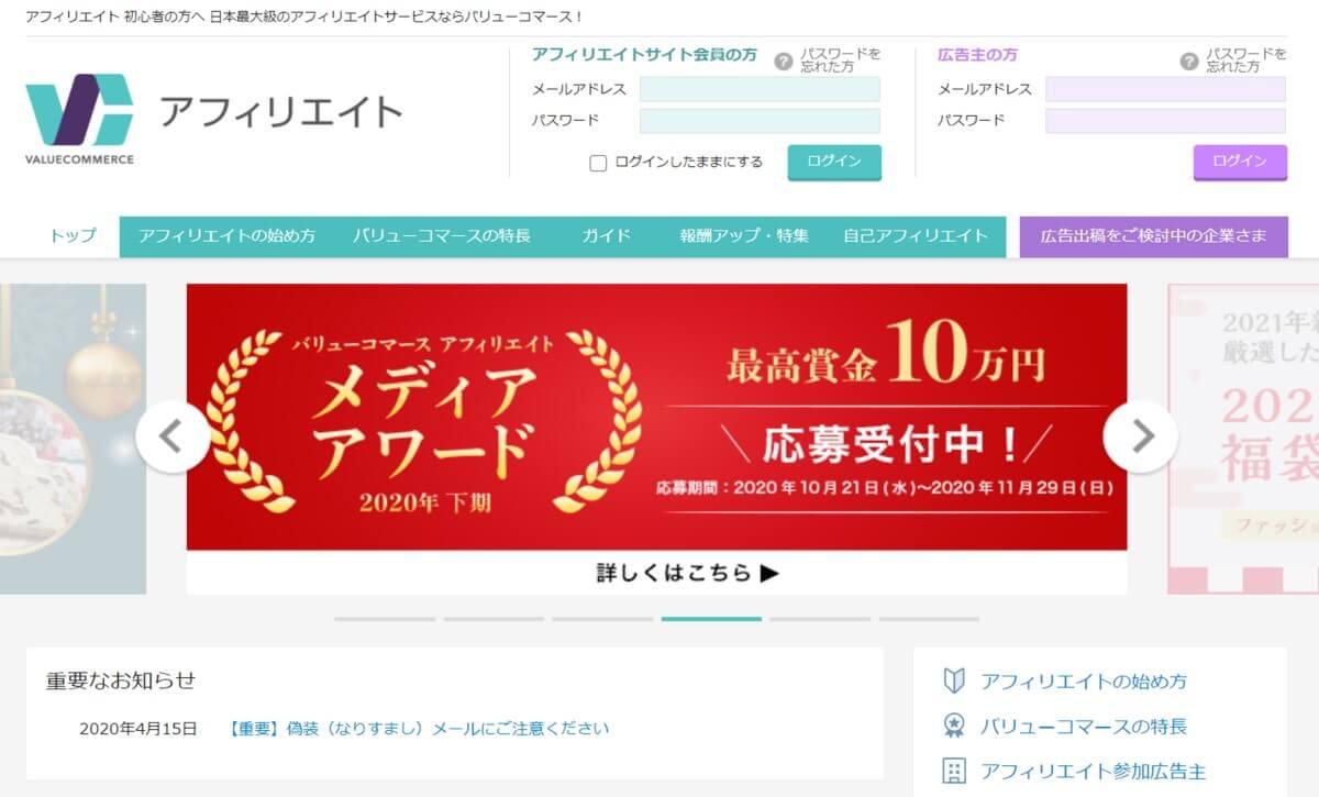 バリューコマースのウェブサイト