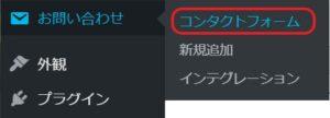 WordPress管理画面「Contact Formの設定」