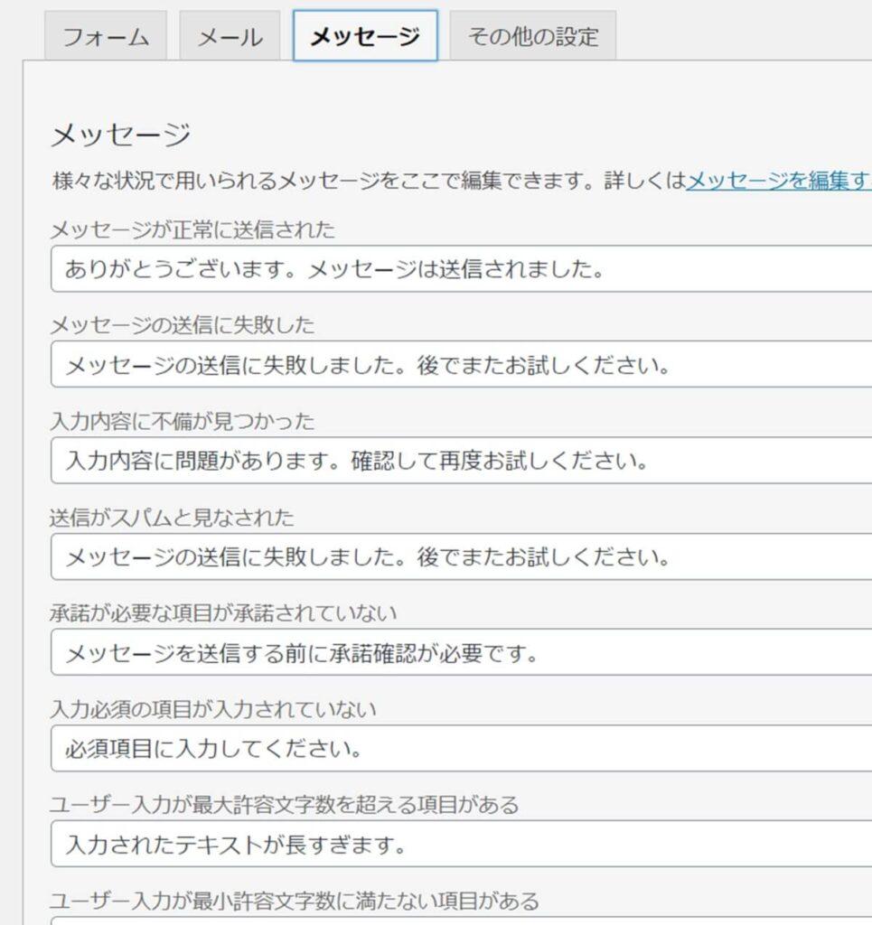Contact Form 7のメッセージ設定