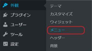 WordPress管理画面「メニュー」