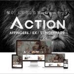 AFFINGER6「ACTION」