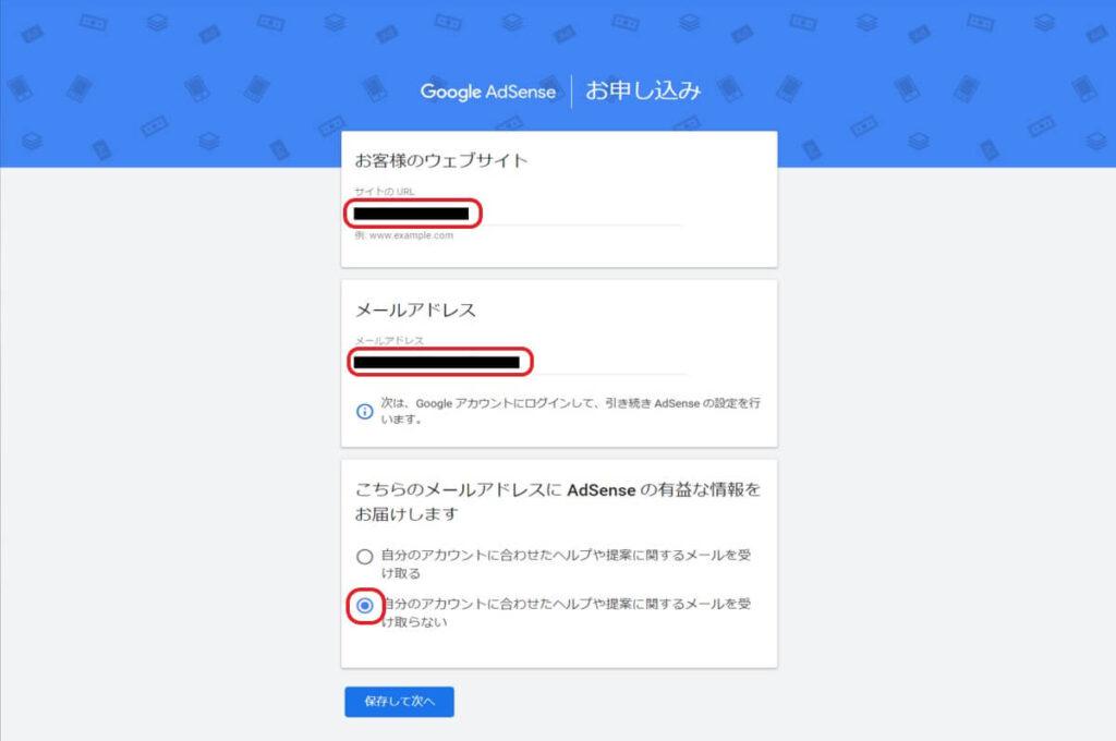 Googleアドセンスの申し込み(URLを入力)