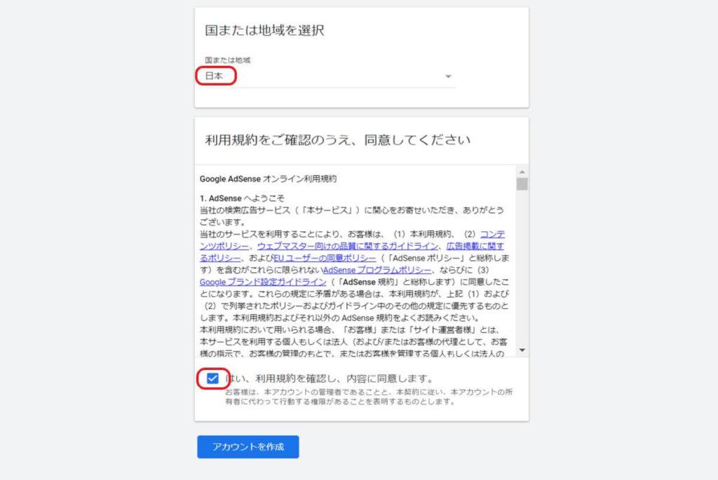 Googleアドセンスのの申し込み(国を選択)
