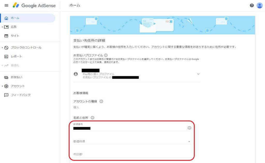 Googleアドセンスの申し込み(住所の登録)
