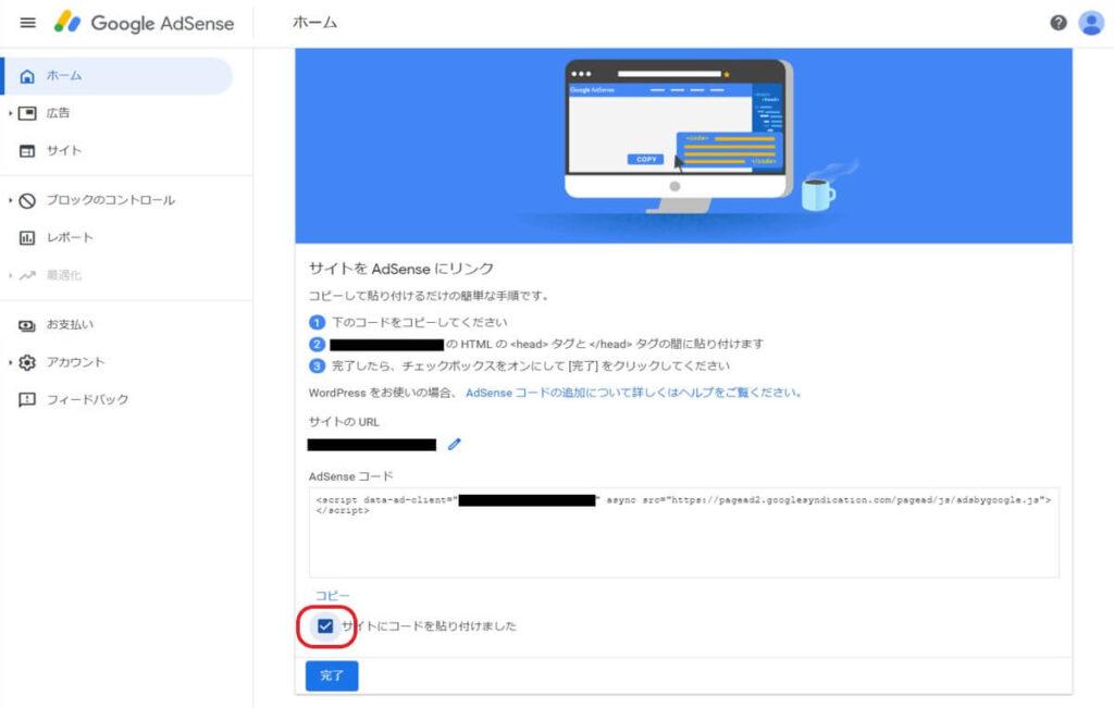 Googleアドセンスの申し込み(アドセンスコードのコピー)