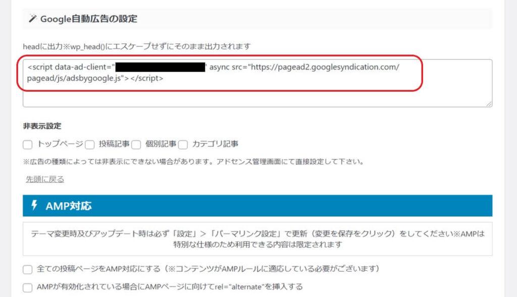 Googleアドセンスの申し込み(AdSenseコードの貼り付け)